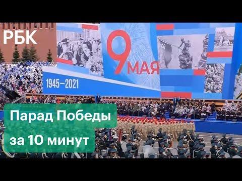 Лучшие Моменты Парада Победы 2021 Года В Москве 9 Мая