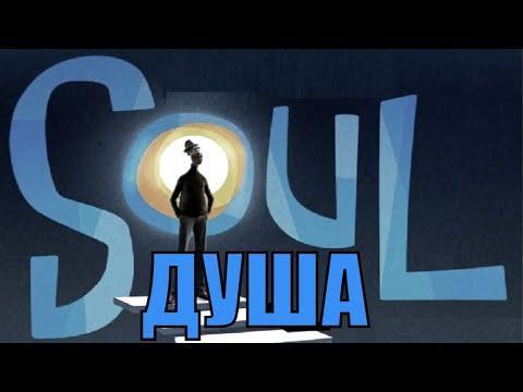 Душа 2020  Soul Сюжет Анонс