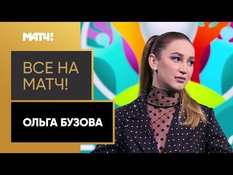 Все На Матч  Специальный Гость Студии  Ольга Бузова