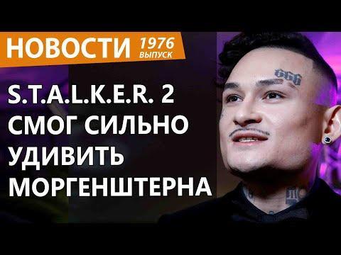 Моргенштерн Внезапно Присосался К S T A L K E R 2 Новости