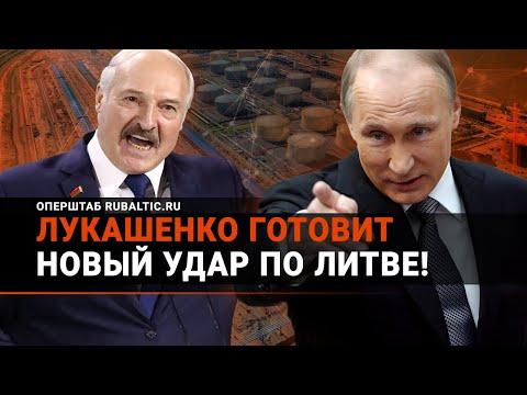 Лукашенко Готовит Новый Удар По Клайпедскому Порту