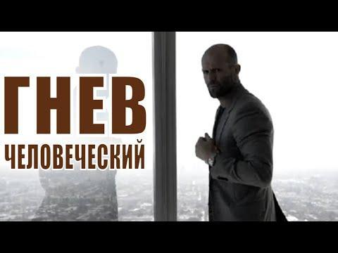 Гнев Человеческий 2021  Полный Фильм Премьера 2021