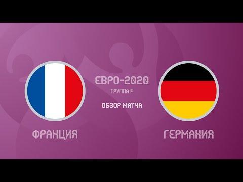 Франция — Германия — 1 0 Евро 2020 Обзор Матча Автогол Хуммельса И Все Моменты