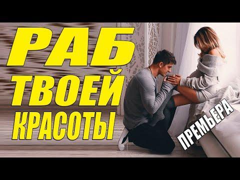 Фильм Свежий Раб Твоей Красоты  Русские Мелодрамы Новинки Онлайн 2021