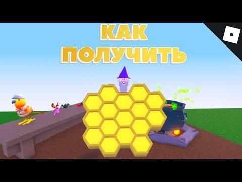 Как Получить Пчелиные Соты В Wacky Wizards  Roblox