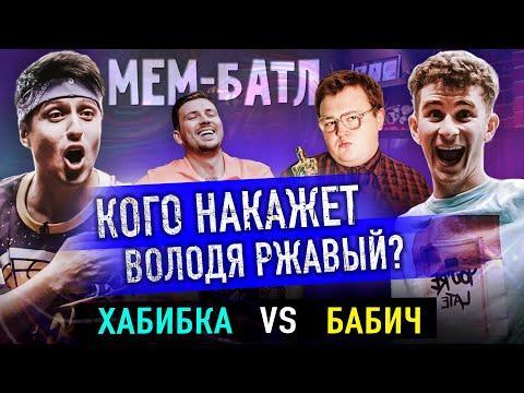 Артур Бабич Vs Хабибка  Tiktok Приколы И Смешные Видео  Шоу Мем Батл 19