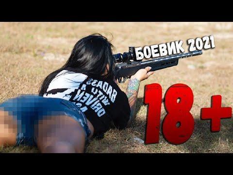 Новый Русский Фильм Охота Стрелка  Крутые Русские Боевики 2021 Новинки Смотрим Онлайн