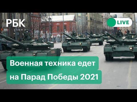 Военная Техника Едет На Парад Победы 2021 В Москву Прямая Трансляция