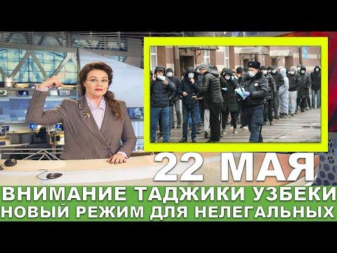 Срочно Мигранты Таджики Узбеки В России Появится Специальный Режим Для Контроля Мигрантов