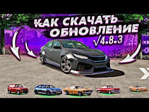 Как Скачать Обновление Car Parking Multiplayer Скачать Тут Версия 4 8 3 Легко Для Всех