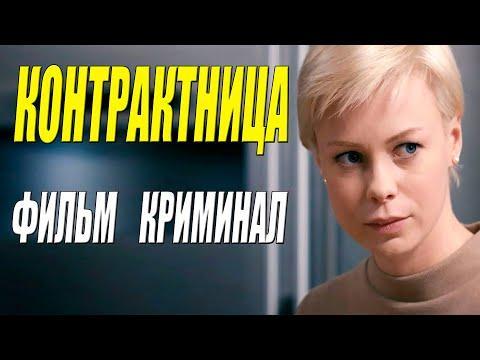 Криминальный Фильм Про Лихие 90 Е  Контрактница  Русские Фильмы Смотреть Онлайн