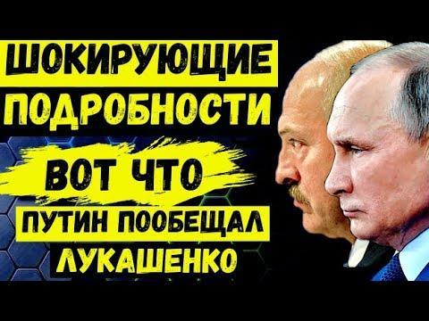 Только Что Лукашенко И Путин На Морской Прогулке В Сочи Последние Новости Сегодня