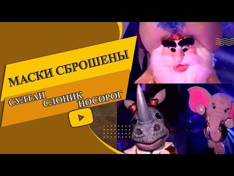 Маски Сброшены 18 04 2021 Шоу Маска Полуфинал