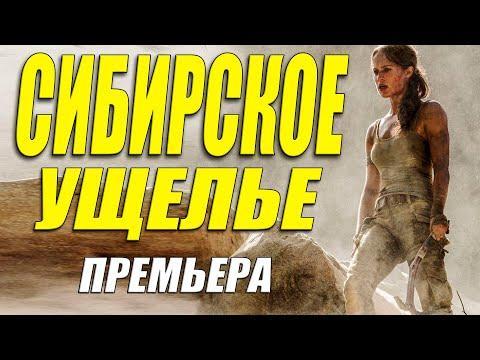 Сибирское Ущелье  2021  1 4 Серия Полный Фильм Смотреть Онлайн Русские Детективы 2021 Новинки Hd