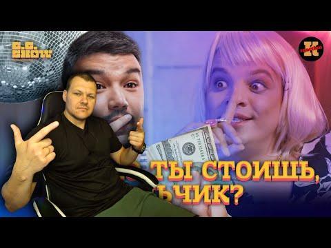 Реакция На The Gg Show 3 Выпуск  Хаким Мукарам  The Gg Show 3