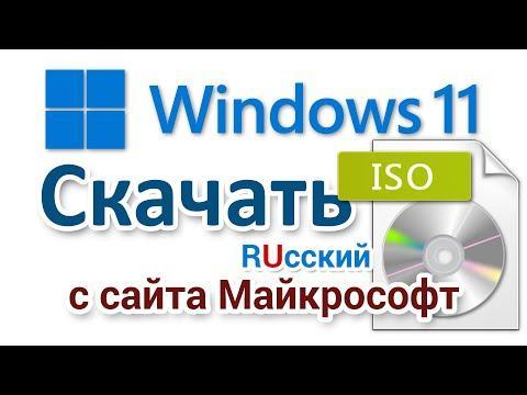 Как Скачать Windows 11 Iso Русский Официальную Инсайдерскую Версию От Microsoft
