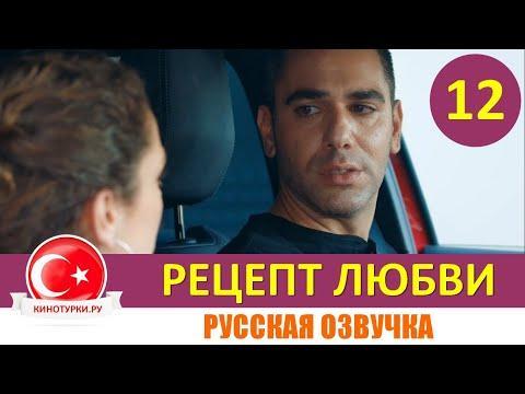 Рецепт Любви 12 Серия Русская Озвучка Фрагмент 1