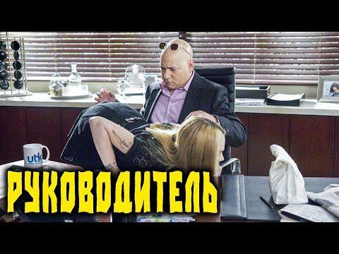 Самый Криминальный Российский Фильм  Руководитель Русские Детективы Новинки 2021 Онлайн