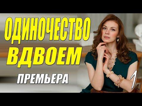 Артистка Красавица  Всем Смотреть Одиночество Вдвоем  1 Серия Русские Сериалы Новинки 2021