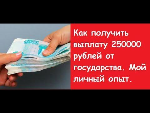 Как Получить Выплату 250000 Рублей Мой Личный Опыт
