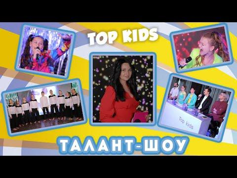 Top Kids Талант Шоу  Выпуск 2 От 09 05 2021