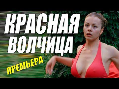 Бомба  Взрыв Красная Волчица  Русские Мелодрамы Смотреть Онлайн