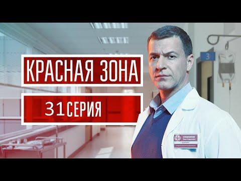 Красная Зона 31 Серия 2021  Анонс И Дата Выхода