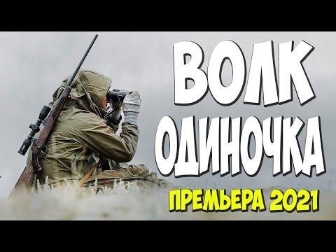 Новый Русский Фильм Волк Одиночка  Крутые Русские Боевики 2021 Новинки Смотрим Онлайн