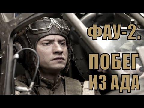Фау 2 Побег Из Ада 2020 Фильм Полностью Девятаев Смотреть 2021