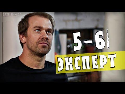 Эксперт 5  6 Серия Детектив  Сериал 2021 Анонс