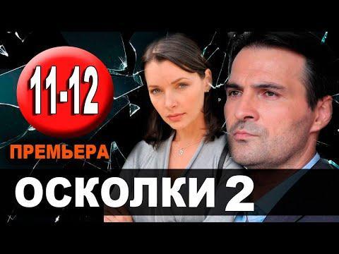 Осколки 2 Сезон11 Серия 12 Серия 2021 Сериал На Россия 1  Анонс Серий