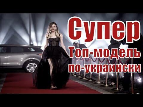 Супер Топ Модель По Украински  2020 Обзор На Реалити Шоу
