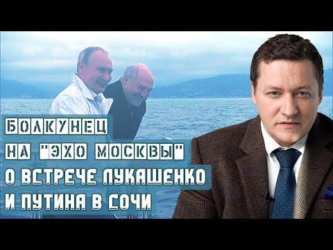 Болкунец На Эхо Москвы О Встрече Лукашенко И Путина В Сочи