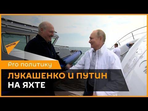 Путин И Лукашенко Совершили Морскую Прогулку В Черном Море