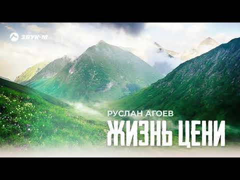 Руслан Агоев  Жизнь Цени  Премьера Трека 2021