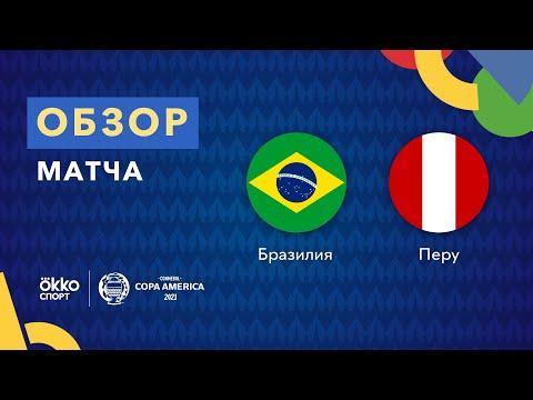 Бразилия  Перу Кубок Америки 2021 Обзор Матча 18 06 21