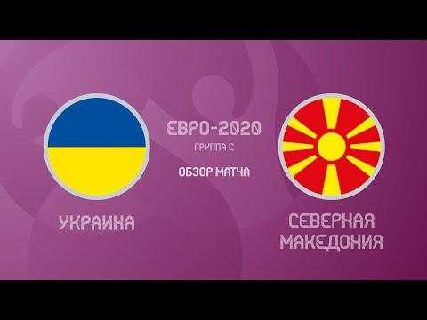 Украина — Северная Македония — 2 1 Евро 2020 Обзор Матча Все Голы И Лучшие Моменты