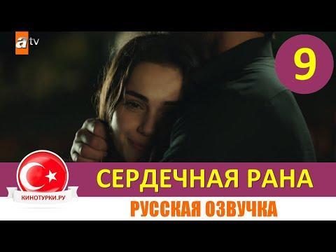 Сердечная Рана 9 Серия На Русском Языке Фрагмент 1