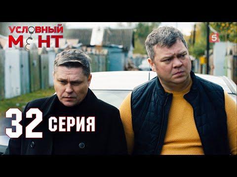 Условный Мент  2 Сезон  32 Серия  Новые Колёса