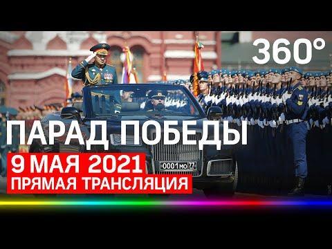 Парад Победы На Красной Площади В Москве  9 Мая 2021