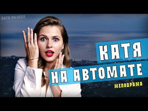 Катя На Автомате 1 8 Серия 2021 Комедийна Мелодрама  Анонс