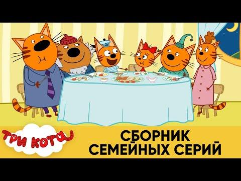 Три Кота  Сборник Семейных Серий  Мультфильмы Для Детей 2021