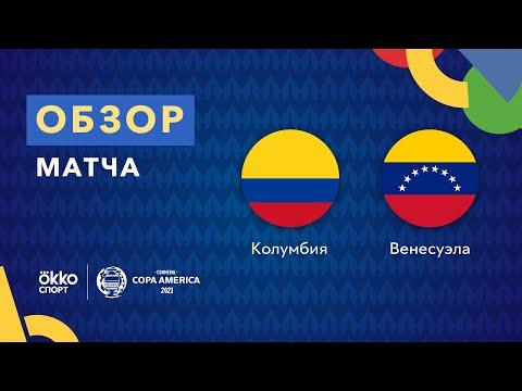 Колумбия  Венесуэла Кубок Америки 2021 Обзор Матча 18 06 21