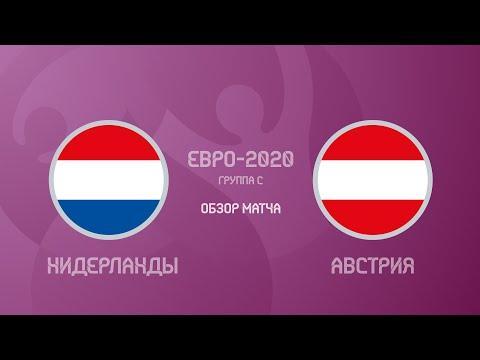 Нидерланды — Австрия — 2 0 Евро 2020 Обзор Матча Все Голы И Лучшие Моменты
