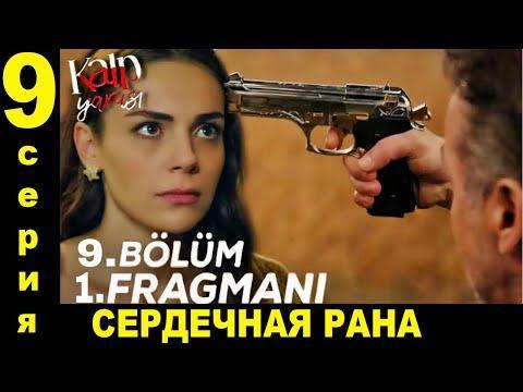 Сердечная Рана 9 Серия Русская Озвучка 1 Фрагмент