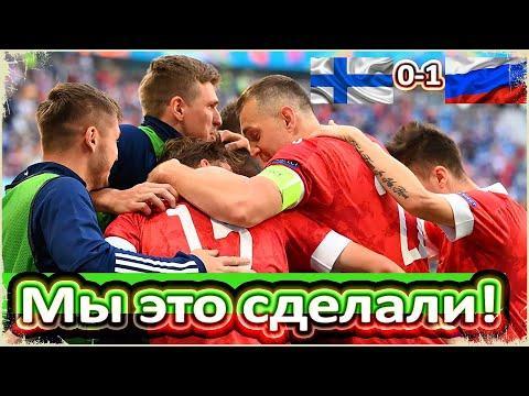 Россия Обыграла Финляндию  Обзор Матча  Черчесов Нас Услышал  Что Произошло Евро 2020