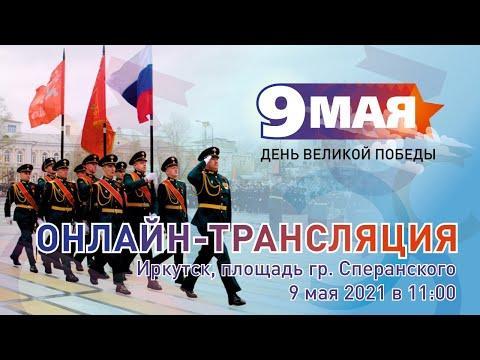 Онлайн Трансляция Парада Победы В Иркутске 9 Мая 2021