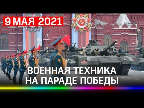Военная Техника На Параде Победы 9 Мая 2021  Самые Яркие Моменты