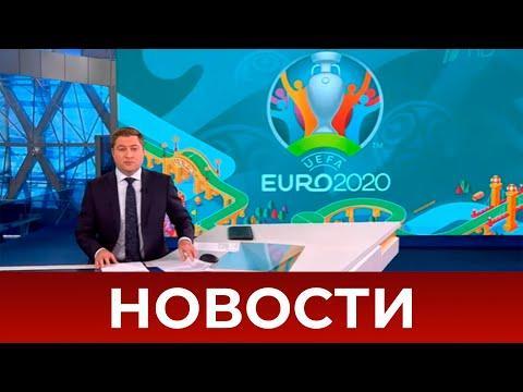 Выпуск Новостей В 12 00 От 22 05 2021