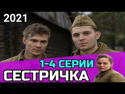 Сестричка 1 2 3 4 Серия Анонс Сериал 2021